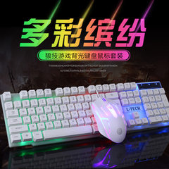Light-emitting keyway mouse set computer mechanica White seven-color suit (keyboard + mouse)
