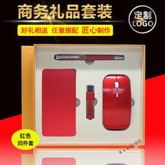 纪念礼品四件套 光电鼠标USB充电宝 皮质笔记本水晶u盘可定制logo 红色