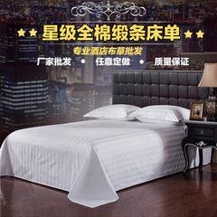 Hotel bed linen hotel bed supplies white pure whit Forty ordinary satin stripes 1 meter bed sheets are on sale at 160x230