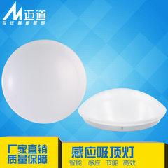 Manufacturer wholesale radar induction ceiling lam 8