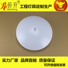 Infrared human induction ceiling lamps 8W12W18W24W 8W chassis 190 mask 230