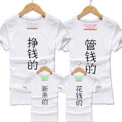 管钱的赚钱的2018春夏装新款全家装韩版休闲短袖亲子装T恤批发 白色 女S