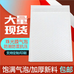 Whole box delivery bubble envelope bag pearlitic f Whole box delivery can be customized