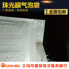 Professional sales of white pearlescent bubble bag Please consult customer service for other specifications and sell the whole box!