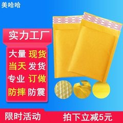Bubble wrap bubble wrap express bag yellow wrapped 420 PCS/carton 15*31