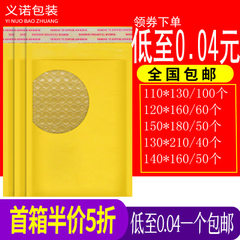 Yellow and white kraft paper bubble bag can be cus 350 pieces/carton, 21*30cm