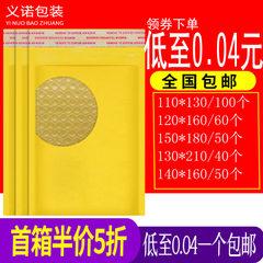 黄白色牛皮纸气泡袋可定制LOGO防震泡沫袋复合气泡袋信封气泡袋 21*30cm 350个/箱