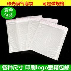 珠光膜气泡信封 防水防震服装书籍白色快递包装袋 复合泡沫包装袋 18*18+4 一箱380个