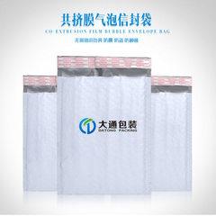 满包邮拱共挤膜汽气泡塑料信封袋PE防水快递袋珠光11*11包装袋 共挤膜170*180一箱600个
