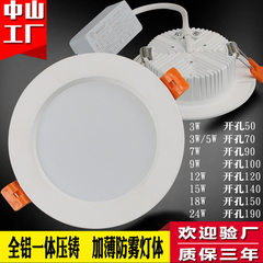 Ceiling fog-proof LED tube light 3W8 inch perforat 3W 2 inch open hole 50mm face diameter 70mm