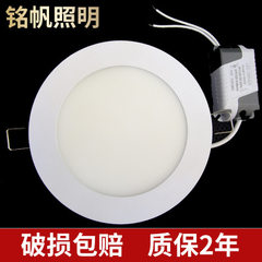 Manufacturer LED embedded panel lamp white round u 2.5in 4W orifice 70