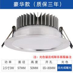 led筒灯超薄3W2.5寸2寸筒灯7.5开孔8.5公分嵌入式走廊天花灯批发 单色led白光