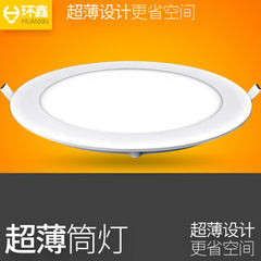 LED tube lamp ultra-thin anti-fog panel lamp 7 cm  3W trial pack 1.3 yuan