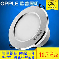 Opp lamp led 3w5w9 ultra-thin 2.5-inch barrel lamp Sand and silver surface bore 70-80mm3 tile surface diameter 9CM