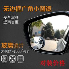 加厚 无边可调节360度小圆镜盲点镜倒车广角镜汽车后视镜辅助镜 单个装