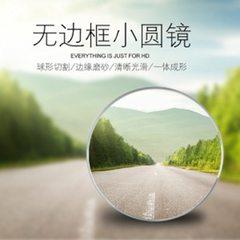 后视镜小圆镜360度可调无框广角镜倒车反光镜无边盲点镜汽车用品 单个装(自封袋)