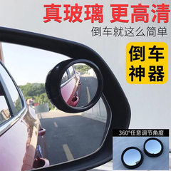 The automobile USES the small round mirror of refl Small round plastic