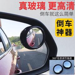 汽车用反光后视镜小圆镜360度可调广角观后小镜子盲点辅助倒车镜 小圆镜塑料