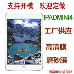苹果Apple iPad Mini 4平板高清防刮保护膜 平板高清贴膜  磨砂膜 进口高清(前)带包装 100张起拍