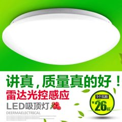4-18W radar induction ceiling lamp human microwave White light (6000K)