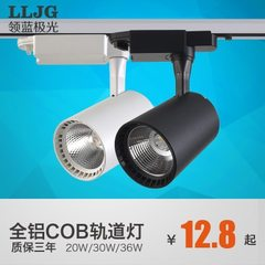 COB track lamp clothing store dedicated 20W/30W/36 20 w.