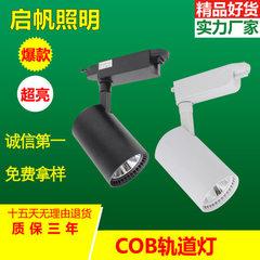 Manufacturer wholesale led track lamp clothing sto 20 w white light