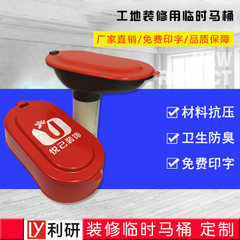 Customized decoration company with PVC plastic toi Small toilet