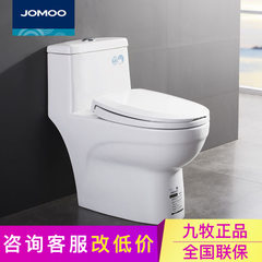 Nine mu siphon type flush toilet intelligent cover From 305 the pit