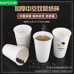 一次性热饮咖啡打包外带双层隔热加厚白色500ml奶茶纸杯带盖定制 14安双层空白纸杯+白色咖啡盖500套