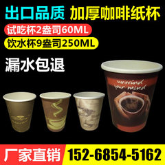 Manufacturer`s customized beverage coffee tasting  2 ounces paper cup 60ml random Thick paragraph
