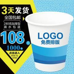 厂家定制纸杯批发定做logo一次性纸杯子7/9盎司加厚广告纸杯订做 9盎司250毫升加厚5000只