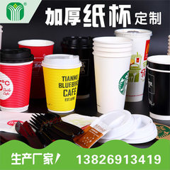 Dongguan paper cup factory free design logo dispos 1-32oz paper cups made to order