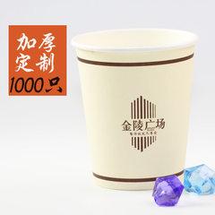 9盎司广告促销无盖纸杯一次性纸杯水杯加印字LOGO厂家定制批发 7A定制 1000只