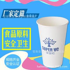 9盎司一次性纸杯定制订做广告杯12/14/16盎司多规格 企业印刷LOGO 9盎司