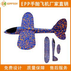 Epp hand - throwing aircraft foam aircraft acrobat 48 cm pure blue