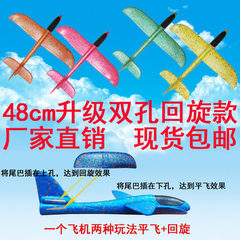 Special effects version of hand - throw aircraft f 48CM double hole color random + plane flying + special effect rotation