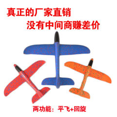Manufacturer direct selling hand throw aircraft up 48 cm large luminous flat throw + rotation