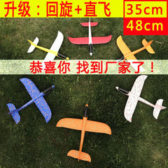 Spot wholesale foam aircraft upgrade version of ul 48cm direct flight + rotation (white red)