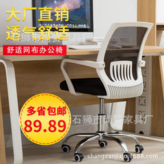 Computer office furniture chair owner chair net cl Black steel working bracket