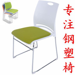 Conference chair stacked training chair office cha Solid plated single chair