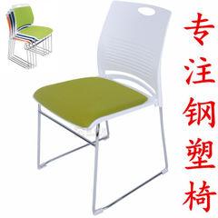 会议椅叠放培训椅办公椅职员椅钢塑椅接待椅塑料洽谈椅会议室椅子 实心电镀单椅