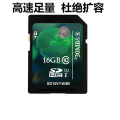 Manufacturer direct sale high-speed SD card 8G mob 2 gb