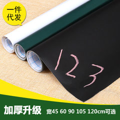 Thickening and erasable blackboard wall sticker PV 5 pieces of chalk are pasted on the 45*100cm blackboard