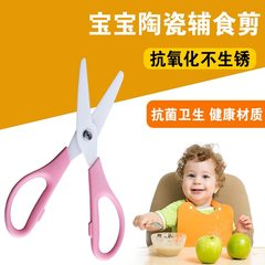 Factory wholesale ceramics shears kitchen household large and small baby complementary food shears large and superior