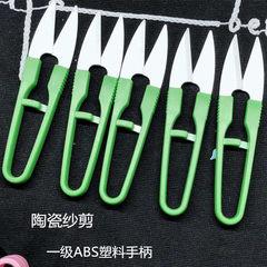 Chengli ABS plastic handle U-shaped ceramic yarn scissors never rust fishline scissors