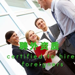 certified to hire foreigners